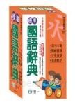 標準國語辭典(50K)