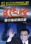 民怨逼宮:李克強經濟政變