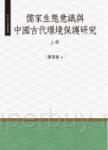 儒家生態意識與中國古代環境保護研究‧上