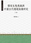儒家生態意識與中國古代環境保護研究‧下