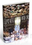 書店時光:世界夢幻書店巡禮,品味人與書交織的知識氣息