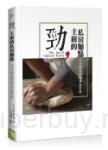 勁,主廚的私房麵點:中式麵食的經典與新意