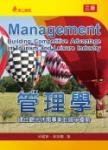 管理學:建立觀光休閒事業的競爭優勢