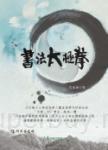 書法太極拳(附DVD)