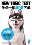 NEW TOEIC TEST多益一戰800字彙(附MP3)