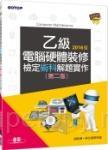乙級電腦硬體裝修檢定術科解題實作(第二版)-2016版