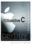 該是開發蘋果程式的時候了:使用Objective-C