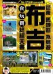 布吉+芭東 舊城區 外島遊 食玩買終極天書(2016-17年版)