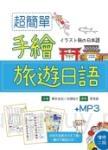 超簡單手繪旅遊日語(增修二版)(32K+1MP3)