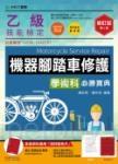 乙級機器腳踏車修護學術科必勝寶典 - 修訂版(第二版) - 附贈OTAS題測系統