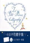 小王子花體字集:手抄本系列