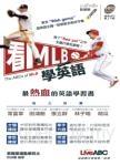 看MLB學英語(口袋書)