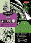 墨漬鎮謎團4:末日列車(最終回)