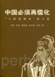 中國必須再儒化〈簡體書〉