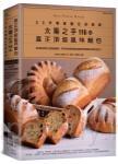 30年專業麵包研發師「太陽之手」116款真正頂級風味麵包:5,500張照片超詳細圖解,所有烘焙師與麵包師都想收藏擁有的夢幻配方!(蛋奶素者