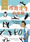 波普先生的企鵝:經典新視界3