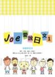 Joe愛說日文 第一冊