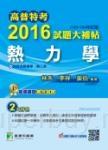 高普特考2016試題大補帖【熱力學】(100~104年試題)