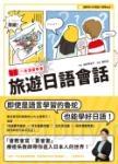 一本漫畫學會旅遊日語會話(1書1MP3)
