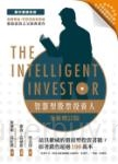 智慧型股票投資人(全新增訂版)