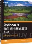 Python 3 物件導向程式設計(第二版)