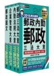 【郵政招考新制適用】2016 郵政考試套書:專業職(二)內勤人員適用
