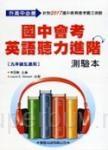 國中會考英語聽力進階測驗本
