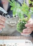 Go to Long Stay:宜蘭.逢春園渡假別墅