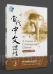 當代中文課程作業本 3(附MP3光碟一片)