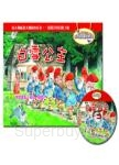 3D立體童話劇場:白雪公主(1書+1CD)