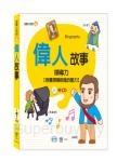 偉人故事(附1CD)