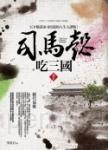 司馬懿吃三國 卷五:絕代梟雄