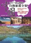 2017最完整的中國自助旅遊全集