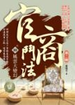 官商鬥法Ⅱ之10:風雲大變幻