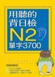 用聽的背日檢N2單字3700(長20K+日中朗讀MP3)