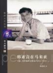 韓素音在馬來亞:行醫、寫作和社會參與(1952-1964)(簡體書)
