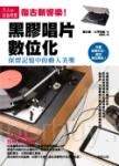 黑膠唱片數位化:保留記憶中的動人美樂