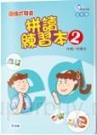 圖像式發音:拼讀練習本 2(附2CD)【全彩版】