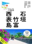 石垣‧竹富‧西表島:人人遊日本系列22
