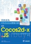 同時成為iOS/Android開發大師:使用Cocos2d-x及JS