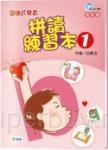 圖像式發音:拼讀練習本 1(附2CD)【全彩版】