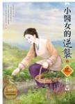 小醫女的逆襲 2 (隨書附贈《小醫女的逆襲》5封面圖海報)
