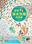 【我的自然遊樂園4】發現淡水生態的祕密