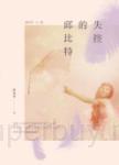 失控的邱比特:MINI小說