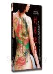 刺藝任行:東方刺青藝術