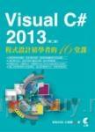 Visual C# 2013程式設計初學者的16堂課(第二版)