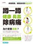 蹲一蹲,健康、長壽、除病痛:修復疾病、健美身材的SQUAT