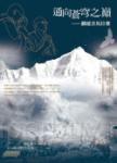 通向蒼穹之巔:翻越喜馬拉雅