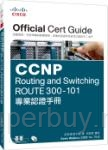 CCNP Routing and Switching ROUTE 300-101專業認證手冊(附DVD一片)