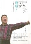 Let's Fly 飛吧!:張茂松牧師傳記